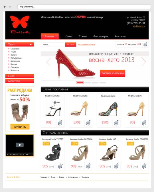 магазин обуви, дизайн-макет, главная