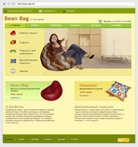 Bean-bag.md