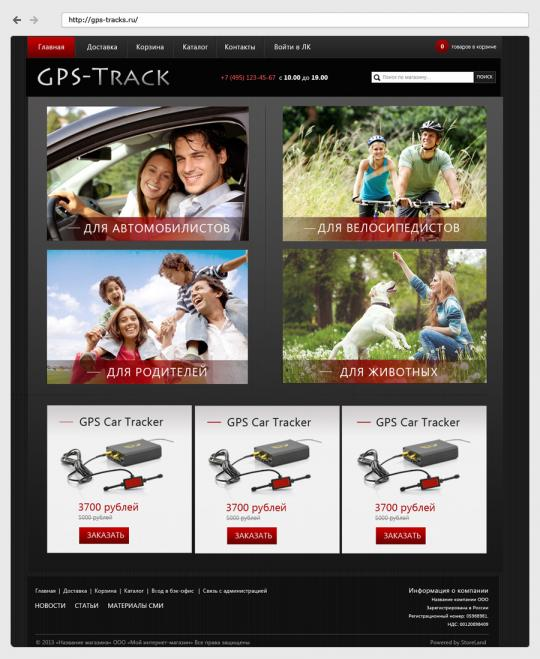 Gps-tracks.ru