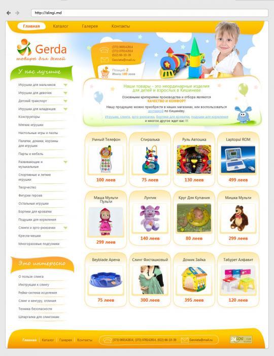 slingi.md товары для детей