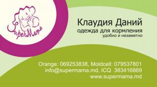 Supermama, визитка